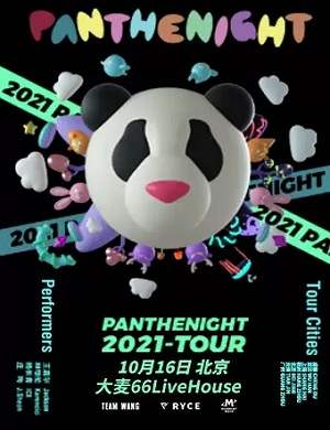 2021PANTHEPACK北京演唱会