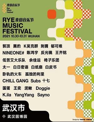 2021武汉麦田音乐节