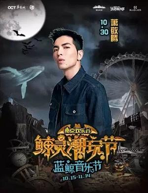2021南京欢乐谷蓝鲸音乐节