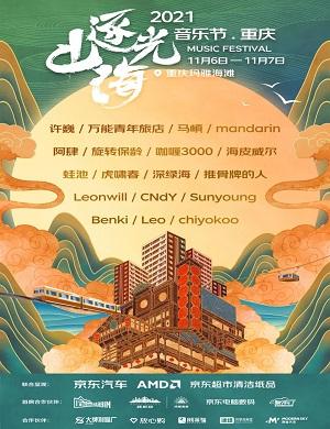 2021逐光山海音乐节-重庆站