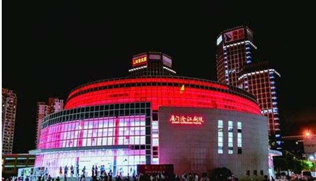 厦门沧江剧院