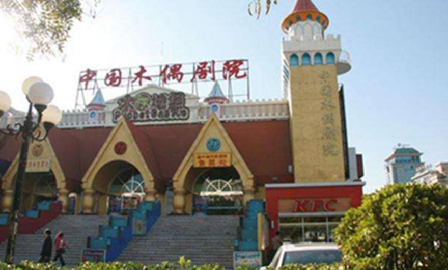 中国木偶剧院-大剧场
