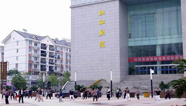 台州市椒江剧院