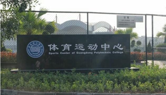 肇庆市体育中心体育馆