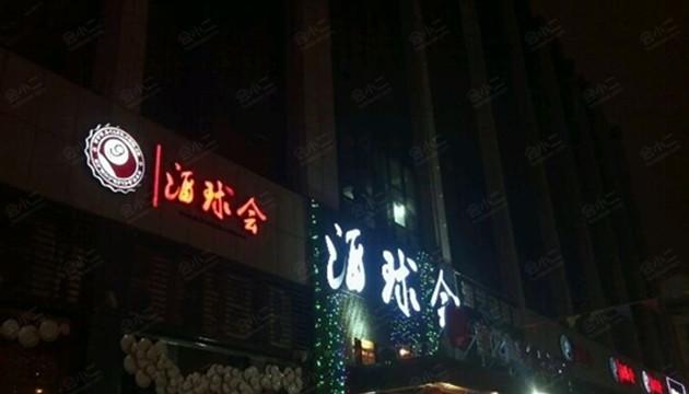 杭州酒球会