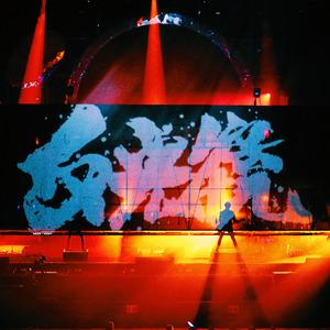 反光镜乐队演唱会