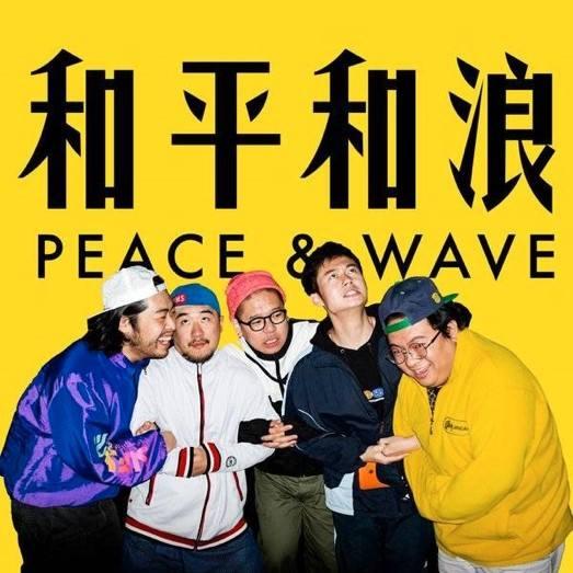 和平和浪乐队演唱会