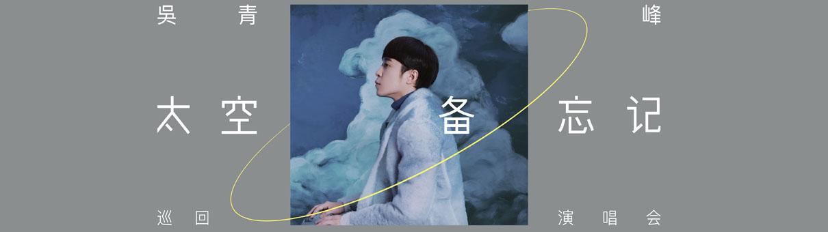 2020吴青峰巡回演唱会