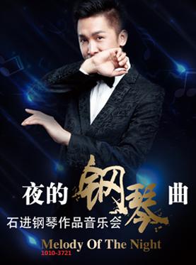 【郑州】爱乐汇· 《夜的钢琴曲》—石进钢琴作品音乐会·郑州站