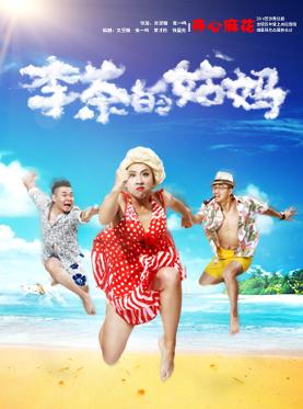 【郑州】【郑州】开心麻花爆笑舞台剧《李茶的姑妈》郑州站