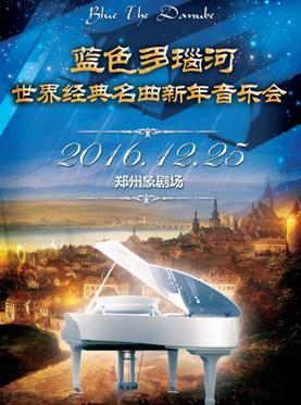 【郑州】蓝色多瑙河-世界经典名曲新年音乐会