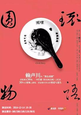 【】话剧《圆环物语》郑州站门票