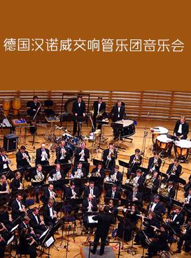 【郑州】德国汉诺威交响管乐团音乐会