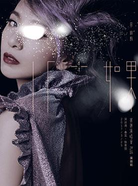 【深圳】【深圳】田馥甄2017巡回演唱会PLUS-深圳站