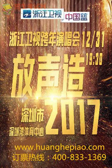 """【郑州】2017""""爱在一起""""浙江卫视跨年演唱会"""