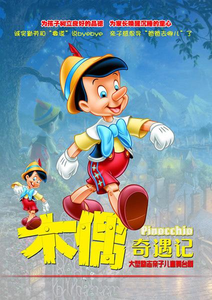 【郑州】【郑州】2017保利艺术中心童话嘉年华系列著名童话人偶剧《木偶奇遇记》