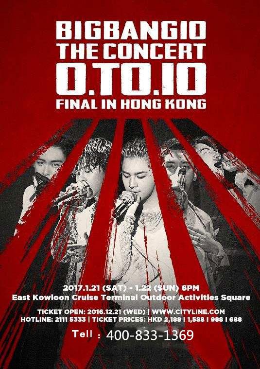 【郑州】【香港】Bigbang香港演唱会门票——香港站