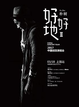 朴树上海演唱会