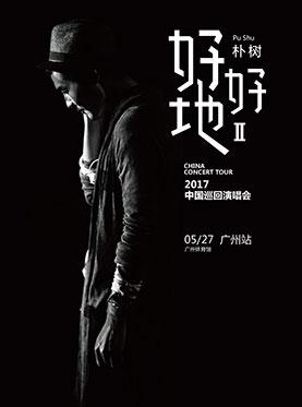 """【广州】朴树""""好好地II""""2017中国巡回演唱会-广州站"""
