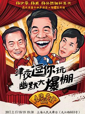 【上海】【上海】津夜逗你玩,幽默大爆棚——天津名流茶馆相声会