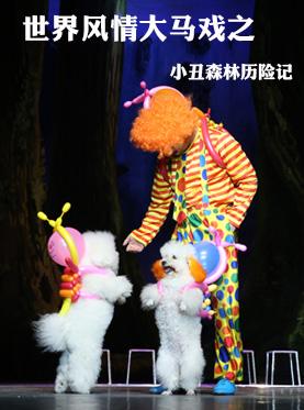 """【郑州】【郑州】(儿童剧)世界风情大马戏之""""小丑森林历险记"""""""