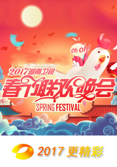 【郑州】【湖南】2017湖南卫视春节联欢晚会