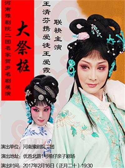 【郑州】河南豫剧院二团名家贺岁名剧展演《大祭桩》-正月二十