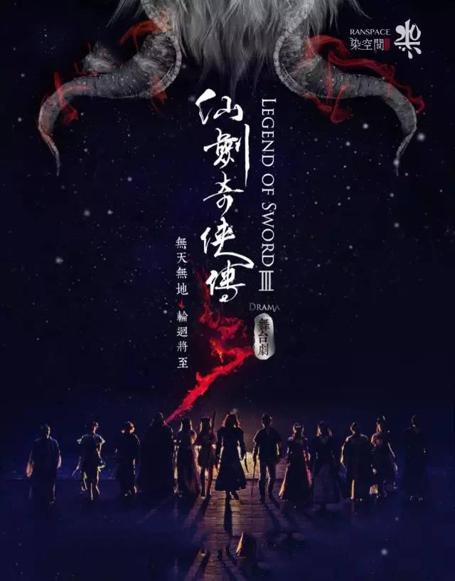 【郑州】【郑州】舞台剧《仙剑奇侠传3》郑州站