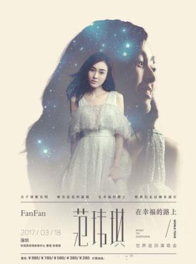 【深圳】【深圳】2017范玮琪深圳演唱会