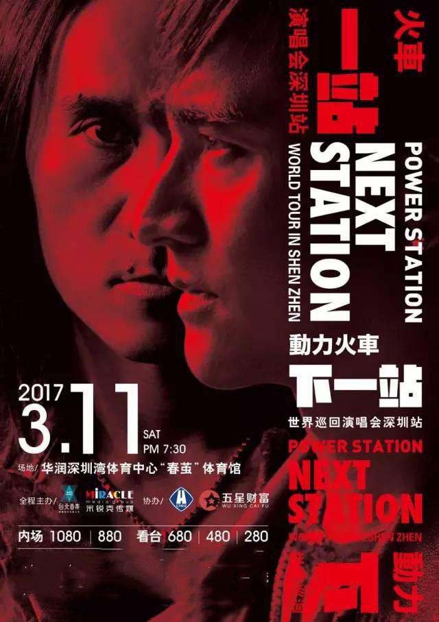 动力火车演唱会-深圳站