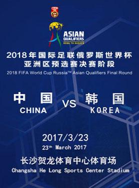 【长沙】2018世界杯预选赛决赛阶段赛 中国vs韩国 长沙赛区
