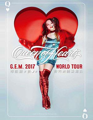 2018G.E.M.邓紫棋【Queen of Hearts】世界巡回演唱会-西安站