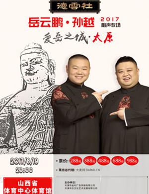 岳云鹏太原相声专场
