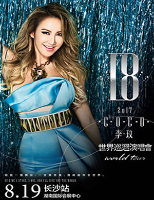 2017CoCo李玟18世界巡回演唱会-长沙站