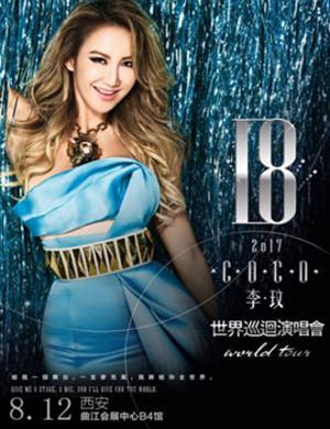 2017COCO李玟18世界巡回演唱会-西安站