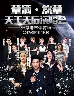 2017张家港天王天后演唱会