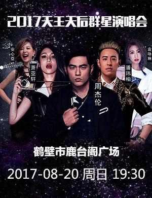2017鹤壁群星演唱会