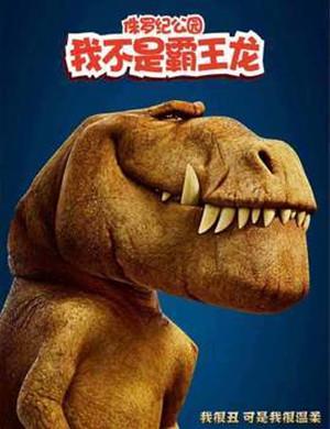 儿童剧《侏罗纪公园》