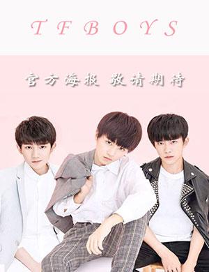 【南京】2017 TFBOYS ALIVE FOUR四周年南京演唱会