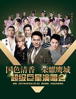 郑州超级巨星演唱会