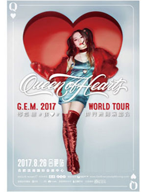 2017G.E.M.邓紫棋【Queen of Hearts】世界巡回演唱会-合肥站