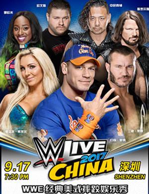 WWE深圳站
