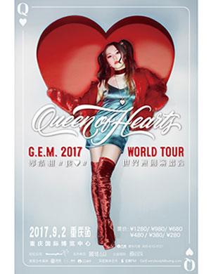 【重庆】G.E.M.邓紫棋 【Queen of Hearts】世界巡回演唱会2017-重庆站