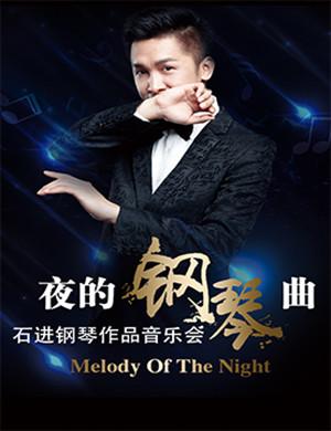 """【郑州】2017""""夜的钢琴曲"""" 石进钢琴作品郑州音乐会"""