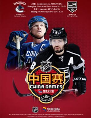 NHL上海站