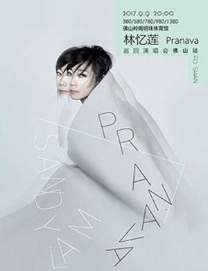 【佛山】2017林忆莲PRANAVA造乐者世界巡回演唱会-佛山站