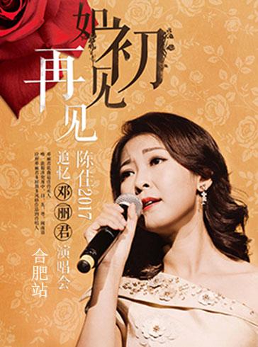 【合肥】追忆邓丽君世界巡回演唱会-合肥站