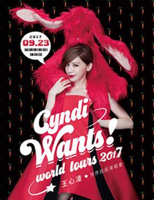 【深圳】【Cyndi Wants!】王心凌2017世界巡回演唱会-深圳站
