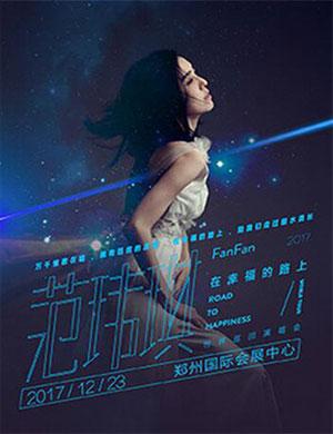 "FanFan范玮琪2017""在幸福的路上""世界巡回演唱会郑州站"