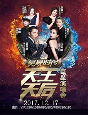 2017昊晟时代天王天后巨星演唱会